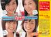 HairMake CHIKA  Client glico Model Satomi Ishihara