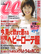 HairMake CHIKA  Model Misaki Ito